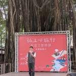 跨越時空的紙上心旅行 臺中文學館辦旅遊文學特展
