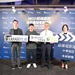 中華電信攜手車庫娛樂 強強聯手打造「完全電影生態系」