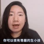 「在台灣可以很有尊嚴的生小孩」 陸配網紅讚台灣醫療就是No.1