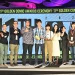 台灣漫畫最高殿堂金漫獎揭曉 《時渦》奪年度大獎