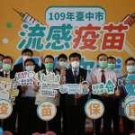 中市流感疫苗10/5開打 擴大部分非公費族群免費接種