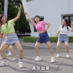 7女熱舞影片推政策挨批「尷尬癌狂犯」急下架 勞動部:職員很難過
