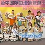 台中國際動漫博覽會 10/9文化資產園區開展