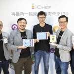 三年餐廳數漲三倍  iCHEF 獲 1.5 億增資