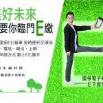 國民年金申辦電子帳單 禮物抽不完!!
