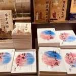 王薀《雲越青城山》再登Amazon多類排行榜暢銷第一名