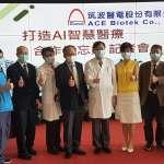 臺大生醫分院、生醫廠商締盟 打造AI智慧醫療平台