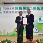 華南銀行落實綠色採購績效卓著 獲行政院環保署表揚