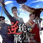 反共桌遊「逆統戰」預計明年上市 《環球時報》氣炸:台獨港獨勢力煽動青少年,已危害國家安全!