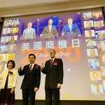 2020美國商機日》美商務部次長感謝蔡英文強化雙邊關係 貿協董事長黃志芳:台美合作必成功