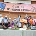 彰縣埔鹽大有社區「金碳稻」 獲選為金馬57貴賓專屬禮品