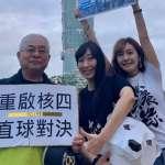李敏觀點:8月 28 日投票支持「核四商轉」公投