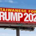 台灣鐵粉在美國立看版 吳祥輝:全球最支持川普的國家是台灣