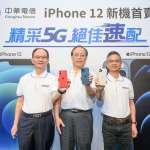 中華電信第三季淨利83.5億元,每股盈餘1.08元