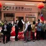 民進黨連江縣黨部成立 蔡英文祝賀影片「3旗並立」藏玄機