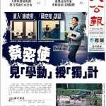 當台灣「抓猴仔」幫北京盯異議港青