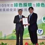 中鋼公司連續8年獲頒綠色採購績優單位