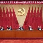風評:當中國經濟成長目標降到5.5%時─談十四五計劃