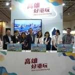 台北國際旅展登場「高雄館」行銷亞洲新灣區