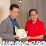 鄧鴻源觀點:論陳水扁與趙少康的世紀大和解