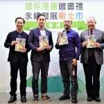漫畫家黃志湧贈「創作聯合國環境報告知識漫畫書 」 助孩童養成環保觀念