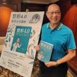 醫師新書出版 台灣劃時代整形全紀錄