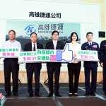 肯定交通安全貢獻者 陳其邁出席表揚頒獎