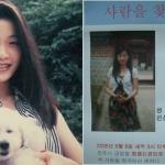 女大生聚餐後離奇失蹤14年,曾上網搜尋這3個字…揭韓國李允熙詭異懸案