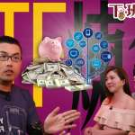 【下班投資學】網羅5G菁英賺贏大盤29%!這樣買免選股又能領息!