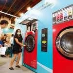 自助洗衣店開到鄉下田間,「懶商機」使店數6年多3倍!人口負成長、家家有洗衣機,為何產值逆勢成長?