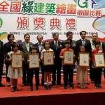 綠建築扎根教育普及 繪畫徵圖比賽今頒獎