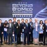醫界年度盛事「2020國際生醫智能加速器計畫」決選出爐