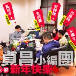 蘇貞昌貼文被翻出!丁怡銘「中央廚房」曝 網驚:蟑螂窩?
