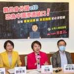 憂成中國滲透破口 綠委齊呼籲暫緩換發數位身分證