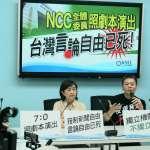 批中天案「都照總統府電郵門劇本演」 林為洲嗆NCC:是布袋戲偶嗎?