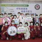 高醫呼吸週安心爭口氣 世界肺阻塞日「勇健您的肺」
