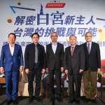 風傳媒高峰論壇》當白宮迎接新主人,台灣有哪些挑戰與可能?