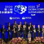 華南銀行榮獲臺灣企業永續獎之「企業卓越案例類-性別平等獎」