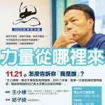 思沙龍》怎麼告訴你「我是誰」?導演王小棣談如何從一個叛逆小孩找到自我認同