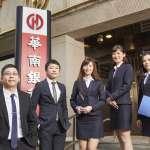 華南銀行擴大招考202人、正職薪資最高53K!甄試重點金融研訓院全都露