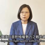 受邀亞洲自由民主聯盟演說 蔡英文:台灣對抗假訊息經驗,是民主對抗威權的最佳示範
