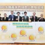 集結產學研醫科專資源 經濟部打造國內首座TIBIC