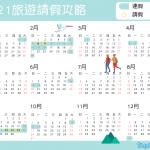 【2021請假攻略】這樣休連放11天!2021年7個連假必去的旅遊景點一次整理給你