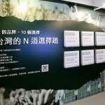 綠藤生機串連 10 大品牌 用不一樣的選擇讓台灣更好