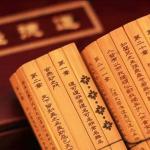 劉君祖專欄:有之以為利,無之以為用