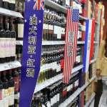 中澳關係再惡化!中國將對澳洲葡萄酒徵收212%關稅,澳方遺憾:極不公平