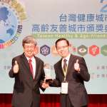 唯一「卓越獎」殊榮!淡水區公所榮獲 2020台灣健康城市暨高齡友善城市獎