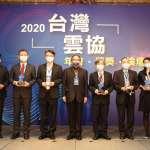 台灣雲協2020會員大會推選資策會董事長李世光任理事長