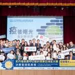面對高齡化社會問題  台灣人壽攜手銀享全球讓創意化為真實