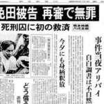 李忠謙專欄》日本史上首位推翻定讞死刑的冤罪受害者:免田榮